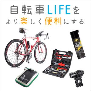 自転車アクセサリー特集