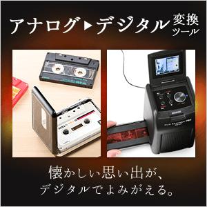 アナログ→デジタル変換特集