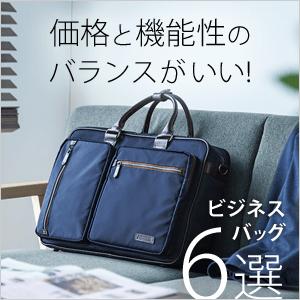 ビジネスバッグは機能×デザイン そして、やっぱり価格も。