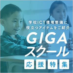 GIGAスクール特集