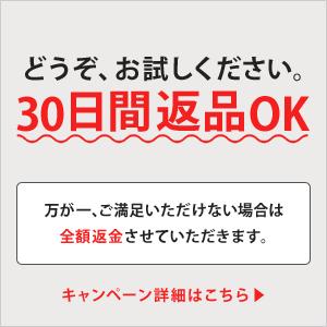 30日間返品OKキャンペーン