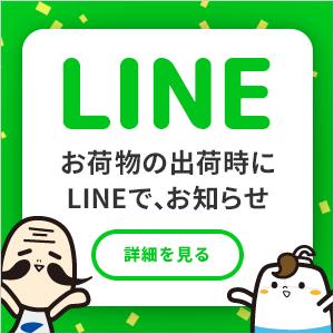 LINE@お友達登録でクーポン