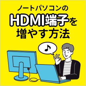 ノートパソコンでHDMI端子を増やす方法
