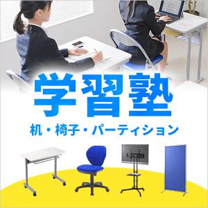 学習塾 机・椅子・パーティション