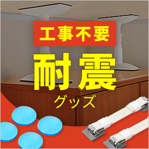 地震対策・転倒防止グッズ特集