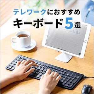 テレワークにおすすめのキーボード5選