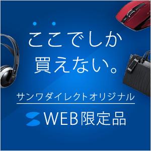 WEB限定・新商品