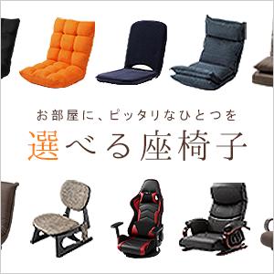 選べる座椅子