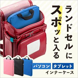 GIGAスクール端末用 おすすめインナーケース