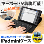 iPad mini Bluetooth�L�[�{�[�h�t���P�[�X