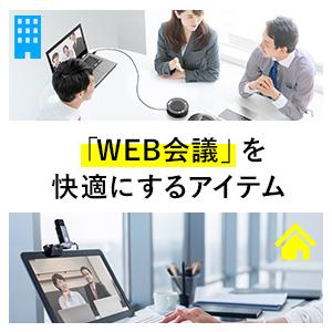 WEB会議用アイテム特集