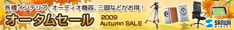 【サンワダイレクト】2009オータムセール