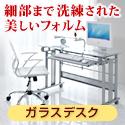 【サンワダイレクト】スタイリッシュガラスデスク