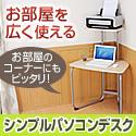 【サンワダイレクト】シンプルデザインパソコンデスク