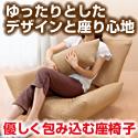 【サンワダイレクト】全身をやさしく包み込む座椅子