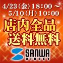 サンワダイレクト 店内全品送料無料!5月10日 10:00まで!