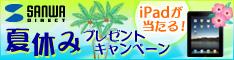 【サンワダイレクト】夏休みプレゼントキャンペーン