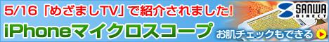 サンワダイレクト iPhone4S・4マイクロスコープ