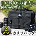 【サンワダイレクト】カメラケース(一眼レフカメラバッグ)