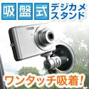【サンワダイレクト】吸盤式デジカメスタンド