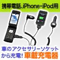 【サンワダイレクト】帯電話・iPhone 3G・iPod用車載充電器