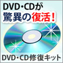 【サンワダイレクト】DVD・CD修復キット