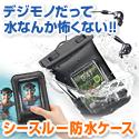 【サンワダイレクト】iPhone&iPod対応 シースルー防水ケース