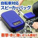【サンワダイレクト】自転車対応スピーカーバッグ(簡易防水)