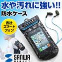 サンワダイレクト iPhone・スマートフォン防水ケース(防水イヤホン・カラビナ・アームバンド付き)