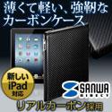 サンワダイレクト iPadカーボンケース(リアルカーボン・新しいiPad対応)