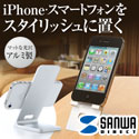 サンワダイレクト iPhone・スマートフォンアルミスタンド 200-STN004