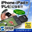 サンワダイレクト iPhone・iPadワンセグチューナー(バッテリー内蔵・録画機能・高感度ロッドアンテナ・iPhone4S・新しいiPad対応)