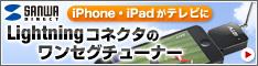 iPhone5ワンセグチューナー