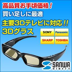 3Dメガネ(各社3Dテレビ対応)