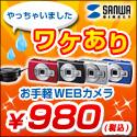 【サンワダイレクト】ワケあり お手軽WEBカメラ