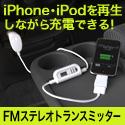 【サンワダイレクト】FMステレオトランスミッター