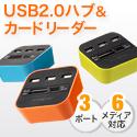【サンワダイレクト】Podium(USBハブ&カードリーダー)