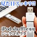 【サンワダイレクト】iPod shuffleコネクタ