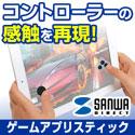 サンワダイレクト タブレット・スマートフォン用ゲームアプリスティック 400-JY005