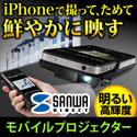 サンワダイレクト iPhone 4S・4モバイルプロジェクター(35ルーメン・バッテリー内蔵・一体型) 400-PRJ016