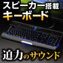 【サンワダイレクト】スピーカー搭載USBキーボード