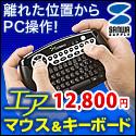 【サンワダイレクト】エアマウス&キーボード(400-SKB011)