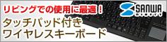 タッチパッド付ワイヤレスキーボード(スタンド充電タイプ)