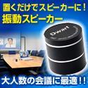 【サンワダイレクト】振動式スピーカー(パソコン対応)
