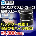 【サンワダイレクト】振動スピーカー(400-SP008)