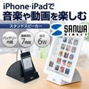 サンワダイレクト iPhone・iPad・スマートフォン スタンドスピーカー