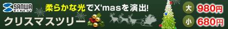 サンワダイレクト クリスマスツリー