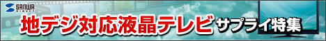 サンワダイレクト テレビ・スマートTVサプライ特集