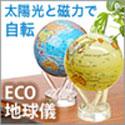 自然光と磁力で自転する電池不要のECO地球儀特集:サンワサプライ直営【サンワダイレクト】