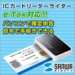 接触型ICカードリーダライター(e-Tax・電子納税対応)
